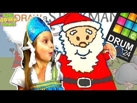 ПРИКЛЮЧЕНИЕ маленького СТИКМЕНА САНТА КЛАУСА - Рождественская история #3 ИГРА как мультик DRUM PADS