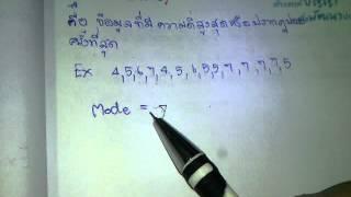 การวิเคราะห์ข้อมูลเบื้องต้น ม.5 ค่าเฉลี่ยเลขคณิต