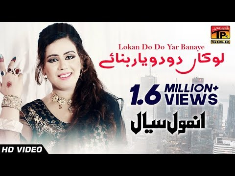Video Lokan Do Do Yaar Barnaye | Anmol Sayal | Yaar Meda Hamsaya Ae | Album 6 | Songs download in MP3, 3GP, MP4, WEBM, AVI, FLV January 2017