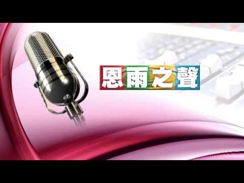 電台見證 郭飛瑩 (4/19/2015多倫多播放)