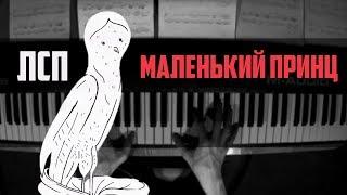 ЛСП - Маленький принц | Piano Cover + Ноты & MIDI