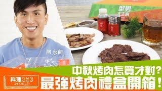 料理123--胡同燒肉 x 型男開箱 !