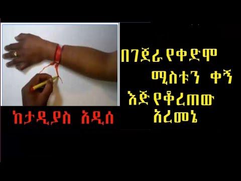 Tadias Addis: በገጀራ የቀድሞ ሚስቱን ቀኝ እጅ የቆረጠው አረመኔ
