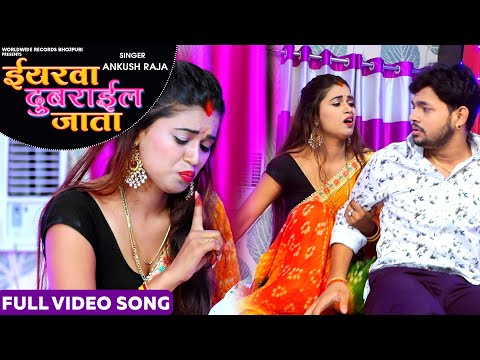 #Ankush Raja  #Video  ईयरवा दुबराईल जाता    Feat Dimpal Singh   Yarwa Dubarail Jata   Bhojpuri Song