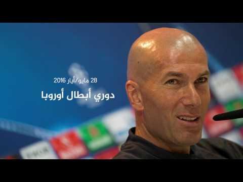 العرب اليوم - شاهد: 4 ألقاب في مسيرة زيدان التدريبية مع ريال مدريد
