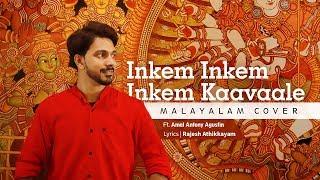 Video Inkem Inkem Inkem Kaavaale | Malayalam Cover Song | Geetha Govindam | Ft. Amal Antony Agustín MP3, 3GP, MP4, WEBM, AVI, FLV April 2019