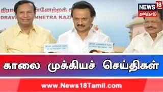 முதல் பார்வை : காலை முக்கியச் செய்திகள் | News 18 Tamilnadu | 18.03.2019