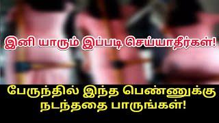Video பேருந்தில் இந்த பெண்ணுக்கு நடந்ததை பாருங்கள்!  இனி யாரும் இந்த மாதிரி செய்யாதீர்கள்!   Tamil MP3, 3GP, MP4, WEBM, AVI, FLV Desember 2018