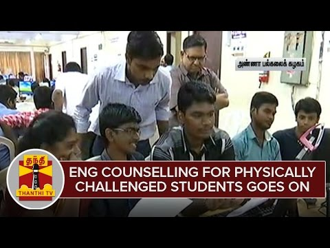 Engineering-Counselling-for-Physically-Challenged-Students-goes-on-today-Thanthi-TV