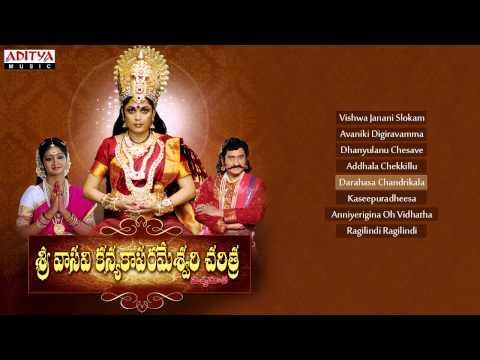 Sri Vasavi Kanyaka Parameshwari Cha..