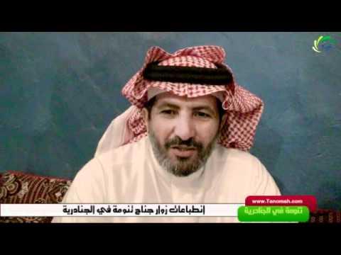 الشاعر سعيد بن هضبان والشاعر الدكتور علي الشمراني وانطباعاتهم عن تنومة في الجنادرية