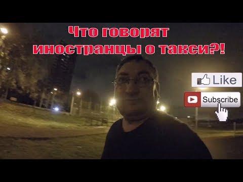 Работа в #Яндекс и #Gett. Пятница 13. Опять про нищебродов.Что говорят иностранцы? Угадайте место!