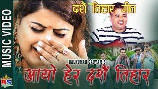 Aayo Hera Dasai Tihar - Bal Kumar Gautam