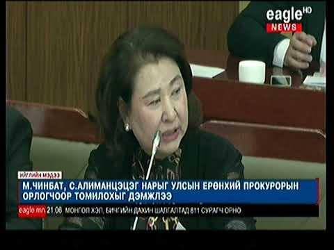 Улсын ерөнхий прокурорын орлогчид нэр дэвшигчдийг дэмжив