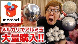 Video 【50,000円分】メルカリでアルミ玉を大量購入したら超ヤバいのあったwww【アルミホイル・鉄球】【ボール】 MP3, 3GP, MP4, WEBM, AVI, FLV Mei 2018