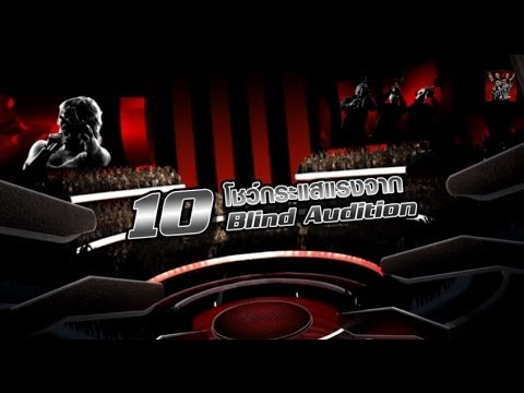 Video 10 โชว์กระแสแรงจาก Blind Audition - The Voice Thailand Season 2 Top 10 Blind Audition download in MP3, 3GP, MP4, WEBM, AVI, FLV January 2017