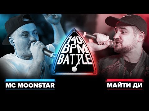 140 BPM BATTLE: MC Moonstar vs. Майти Ди