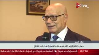 نشرة أخبار الخامسة مساءً - الأربعاء 19 يوليو 2017تابعونا على ..https://www.facebook.com/ONLiveEgypthttps://twitter.com/ONtvLIVEhttps://www.instagram.com/onliveegypt/الموقع الرسمي للقناة  ..http://www.ontv-live.com/