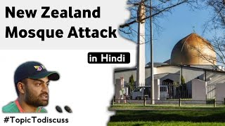 New Zealand Mosque Shooting Attack | न्यूजीलैंड में मजिस्द पर हमला | #TopicToDiscuss