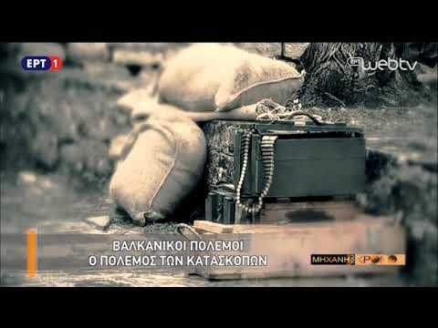 Η Μηχανή του Χρόνου – «Η απελευθερωση των Ιωαννίνων – Ο πόλεμος των κατασκόπων» – Β΄ Μέρος 22Σεπ2017