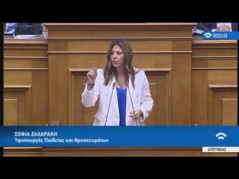 Σ.Ζαχαράκη (Υφυπουργός Παιδείας και Θρησκευμάτων)(Προγραμματικές δηλώσεις)(22/07/2019)