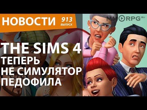 The Sims 4 теперь не симулятор педофила. Новости