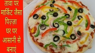 पिज़्ज़ा सॉस  बनाने की विधि : https://www.youtube.com/watch?v=8Mvl3oCbF90Hello Foodaholics, I hope u guys doing great. Check out this new easy yet delicious recipe of Tawa pizza..with few easy steps and make your special moments even more special with delicious dishes on my channel..keep watching.