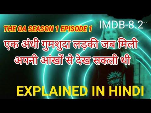 The OA Season 1 EPISODE 1 Explained In Hindi
