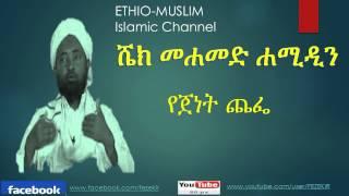 Yejenet Chefe   የጀነት ጨፌ   ~ Sheikh Mohammed Hamidin 1