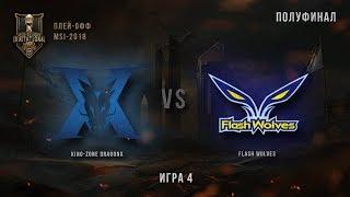 MSI 2018: Полуфинал. KZ vs FW. Игра 4. / LCL