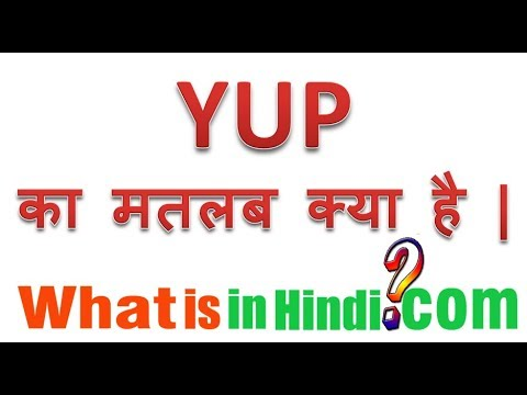 YUP का मतलब क्या होता है | meaning of YUP in mobile chatting | YUP ka matlab kya hota hai