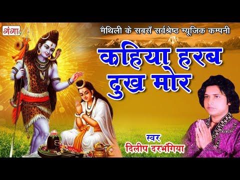 New Maithili Shiv Bhajan || कहिया हरब दुख मोर || Kanwar Song 2018 || Dilip Darbhangiya