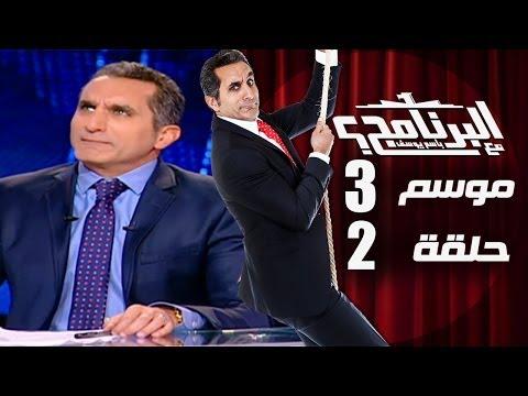 """باسم يوسف يستعين بـ""""برايز"""" في حلقة """"عيد الحب"""""""