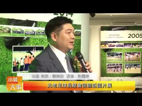 小城大事—元老足球員總會迴歸盃 ...