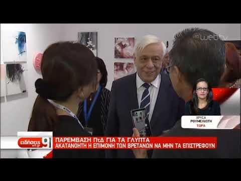 Π. Παυλόπουλος: Ακατανόητη η επιμονή του Βρετανικού Μουσείου στο θέμα των Γλυπτών | 13/09/2019 | ΕΡΤ