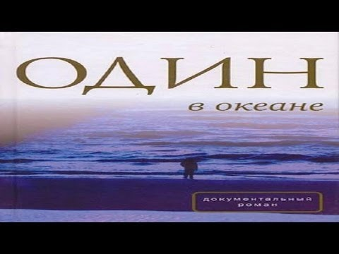 Один в океане (Побег) (видео)