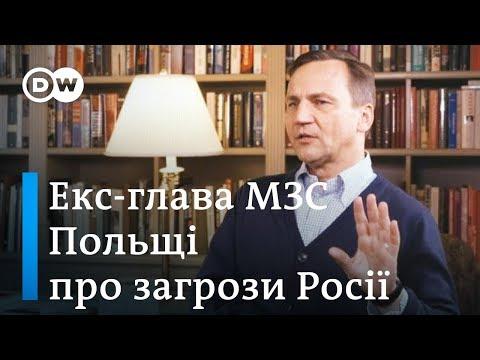 Сікорський: Україна виявилася складною ціллю для Росії| DW Ukrainian
