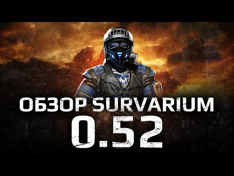 Обзор обновления Survarium 0.52