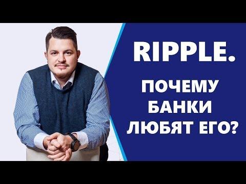 Riррlе - 100 долларов Будет рипл расти или стремительно падать  Riррlе - валюта для банков - DomaVideo.Ru