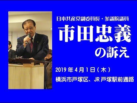 1日 戸塚駅西口地下「消費税ストップの願い日本共産党へ」市田忠義副委員長の訴え