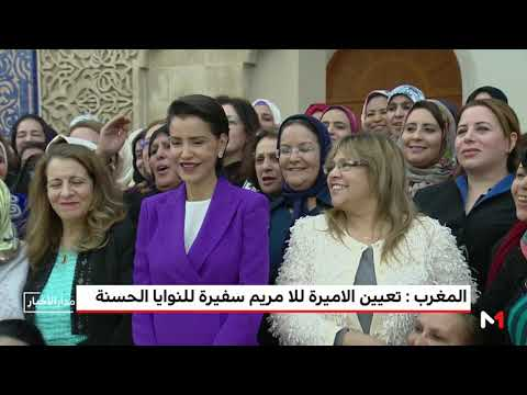 الأميرة للا مريم تترأس مراسم الاحتفال باليوم العالمي للمرأة