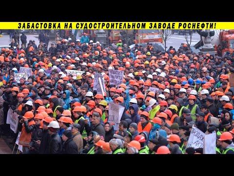 Срочно! Забастовка на заводе Роснефти, Бастрыкин требует посадок, воры на свободе! видео