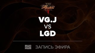 VG.J vs LGD, Manila Masters CN qual, game 2 [CrystalMay]