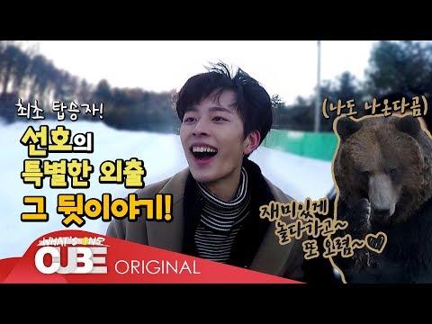 유선호(YOO SEONHO) - 서노랑 #7 ([선호 채널 3] 특별한 외출 - 동물원 가는 날 Part. 2) - Thời lượng: 15 phút.