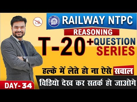 T-20 | Question Series | Railway NTPC 2019 | Reasoning | 5:00 PM