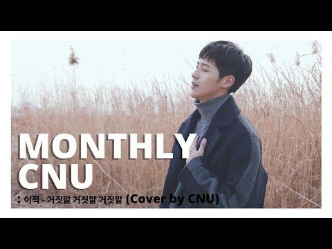 [MONTHLY CNU] 이적 - 거짓말 거짓말 거짓말 (Cover by CNU)