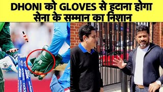 WC BREAKING: ICC Asks Dhoni to Remove Para Forces Logo from His Gloves | World Cup | Vikrant Gupta