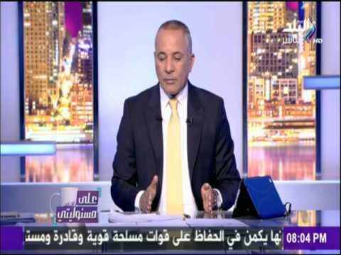 العرب اليوم - بالفيديو : الإعلامي أحمد موسى يفجر مفاجأة عن الجنيه المصري