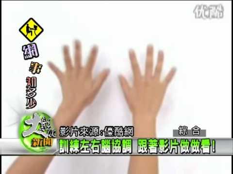 訓練左右腦協調的手指操,你能做到幾個?