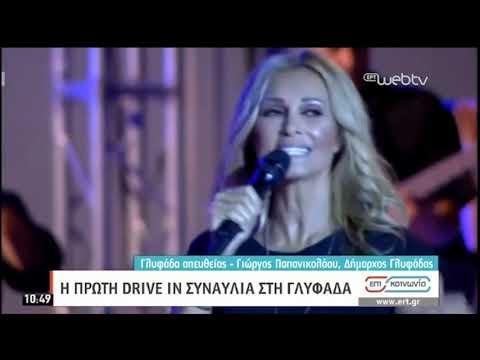 Ο Γ. Παπανικολάου για την Drive-In συναυλία της Θεοδωρίδου | 29/05/2020 | ΕΡΤ